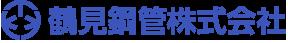 鶴見鋼管株式会社